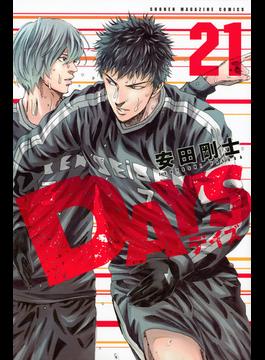 DAYS 21 (講談社コミックスマガジン)(少年マガジンKC)