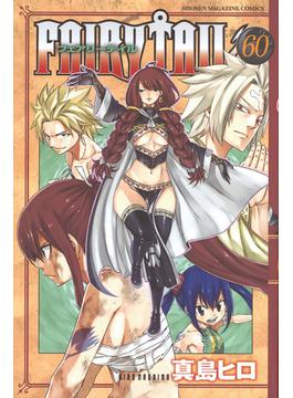 FAIRY TAIL 60 (講談社コミックスマガジン)(少年マガジンKC)