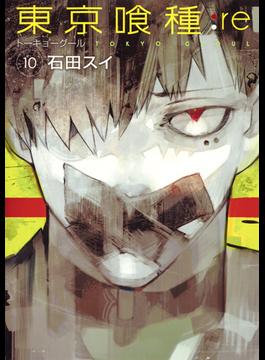 東京喰種:re 10 (ヤングジャンプコミックス)(ヤングジャンプコミックス)