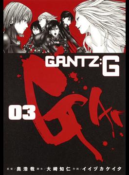 GANTZ:G 3 (ヤングジャンプコミックス)(ヤングジャンプコミックス)