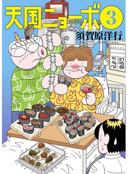 天国ニョーボ 3 (ビッグコミックス)(ビッグコミックス)