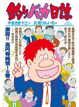 釣りバカ日誌 96 (ビッグコミックス)(ビッグコミックス)