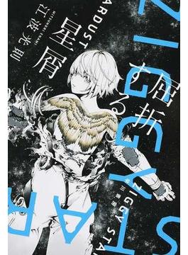 屈折する星屑(ハヤカワ文庫 JA)