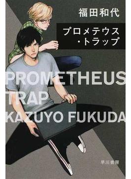 プロメテウス・トラップ(ハヤカワ文庫 JA)