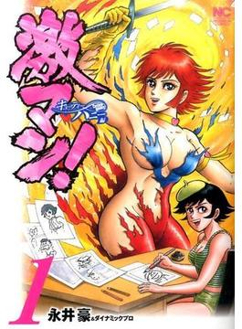 激マン! キューティーハニー編1 (NICHIBUN COMICS)(NICHIBUN COMICS)