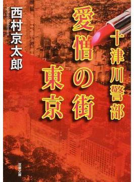 愛憎の街東京(双葉文庫)