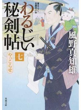 わるじい秘剣帖 書き下ろし長編時代小説 7 やっこらせ(双葉文庫)