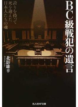 BC級戦犯の遺言 誇りを持って死を迎えた日本人たちの魂(光人社NF文庫)