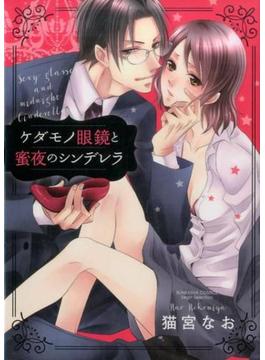 ケダモノ眼鏡と蜜夜のシンデレラ (BUNKASHA COMICS)