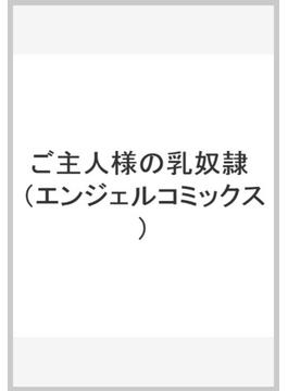 ご主人様の乳奴隷 (エンジェルコミックス)