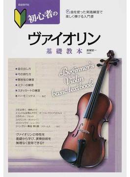 初心者のヴァイオリン基礎教本 名曲を使った実践練習で楽しく弾ける入門書 2017