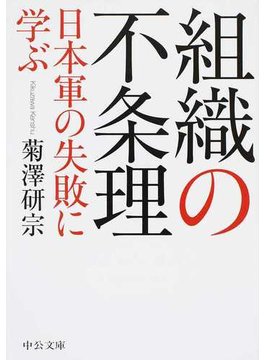 組織の不条理 日本軍の失敗に学ぶ