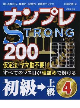 ナンプレSTRONG200 楽しみながら、集中力・記憶力・判断力アップ!! 初級→上級4