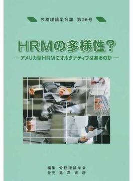 労務理論学会誌 第26号 HRMの多様性?