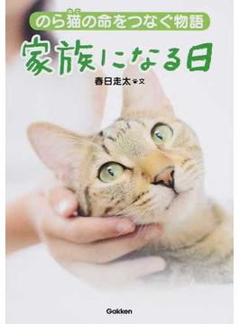 家族になる日 のら猫の命をつなぐ物語(動物感動ノンフィクション)