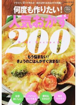 何度も作りたい!人気おかず200 Best Recipe集 フライパン1つで作れる!助かる作りおきおかず大特集!(GAKKEN HIT MOOK)