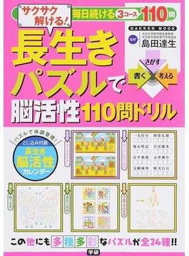 長生きパズルで脳活性110問ドリル サクサク解ける!(学研MOOK)