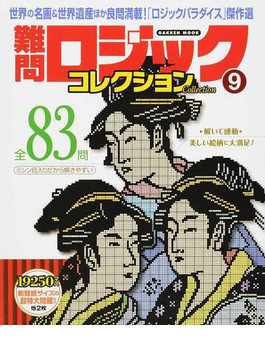 難問ロジックコレクション 9(学研MOOK)