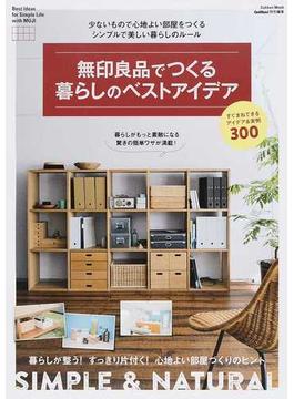 無印良品でつくる暮らしのベストアイデア 少ないもので心地よい部屋をつくるシンプルで美しい暮らしのルール(学研MOOK)