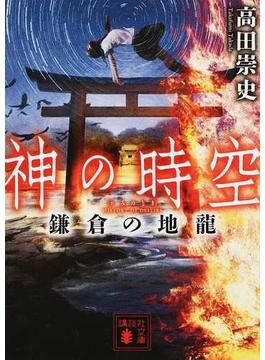 神の時空 1 鎌倉の地龍(講談社文庫)