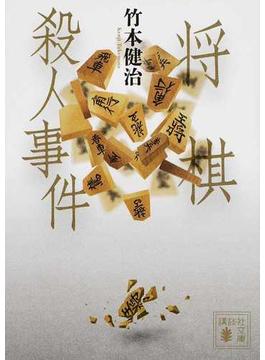 将棋殺人事件(講談社文庫)