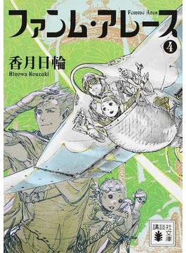 ファンム・アレース 4(講談社文庫)
