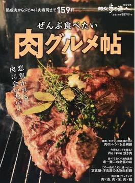 ぜんぶ食べたい肉グルメ帖 熟成肉からジビエに肉寿司まで159軒(散歩の達人MOOK)