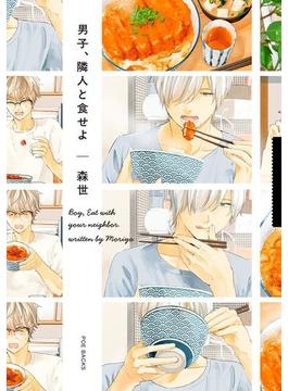 男子、隣人と食せよ(1)
