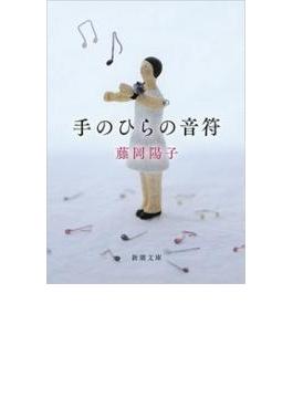 手のひらの音符(新潮文庫)
