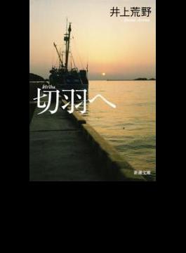 切羽へ(新潮文庫)(新潮文庫)