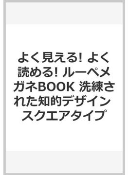 よく見える! よく読める! ルーペメガネBOOK 洗練された知的デザイン スクエアタイプ