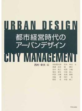 都市経営時代のアーバンデザイン