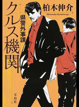 県警外事課クルス機関(宝島社文庫)