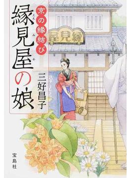 京の縁結び 縁見屋の娘(宝島社文庫)
