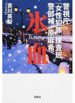 氷血(宝島社文庫)