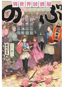 異世界居酒屋「のぶ」 3杯目(宝島社文庫)