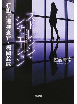 ストレンジ・シチュエーション(宝島社文庫)