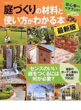 庭づくりの材料と使い方がわかる本 初心者からベテランまで 最新版