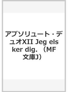 アブソリュート・デュオXII Jeg elsker dig. (MF文庫J)