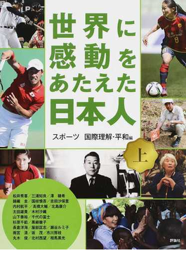 世界に感動をあたえた日本人 上 スポーツ 国際理解・平和編