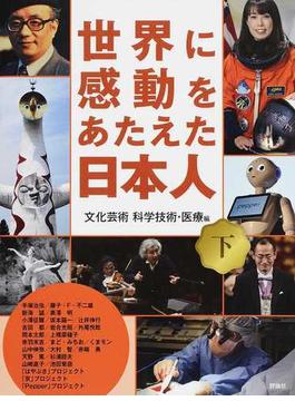 世界に感動をあたえた日本人 下 文化芸術 科学技術・医療編