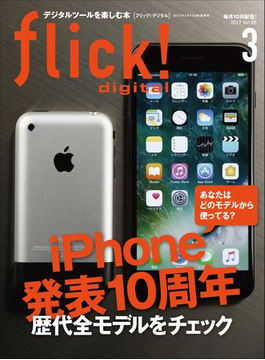 flick! 2017年3月号