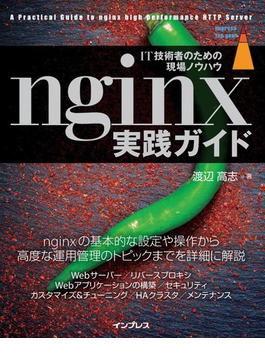 nginx実践ガイド(impress top gear)