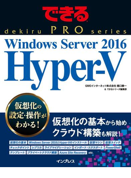 できるPRO Windows Server 2016 Hyper-V(できるPRO)