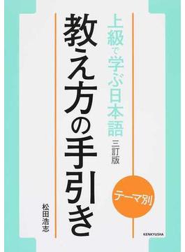 上級で学ぶ日本語三訂版教え方の手引き テーマ別 教師用マニュアル 3訂版