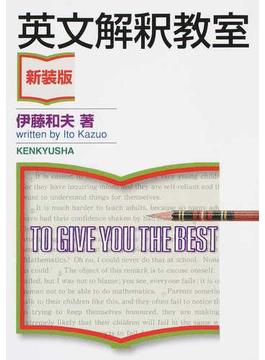 英文解釈教室 新装版