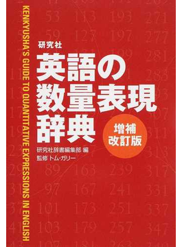 研究社英語の数量表現辞典 増補改訂版