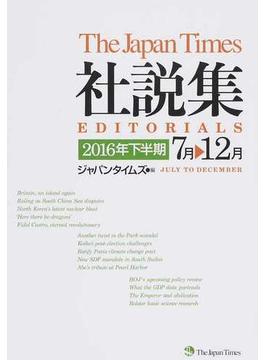 ジャパンタイムズ社説集 2016年下半期 7月▷12月