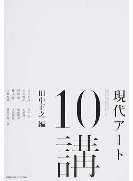 現代アート10講