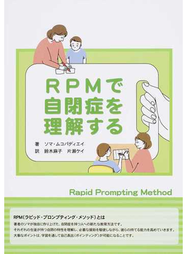 RPMで自閉症を理解する Rapid Prompting Method